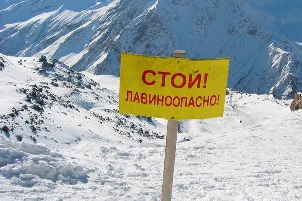 Как избежать лавин